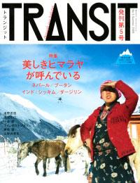 transit005-1